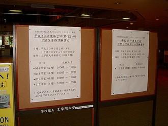 20080303_2
